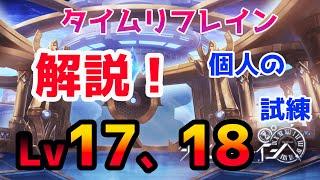 【タイムリフレイン】個人の試練Lv17、18 解説動画!!!のサムネイル