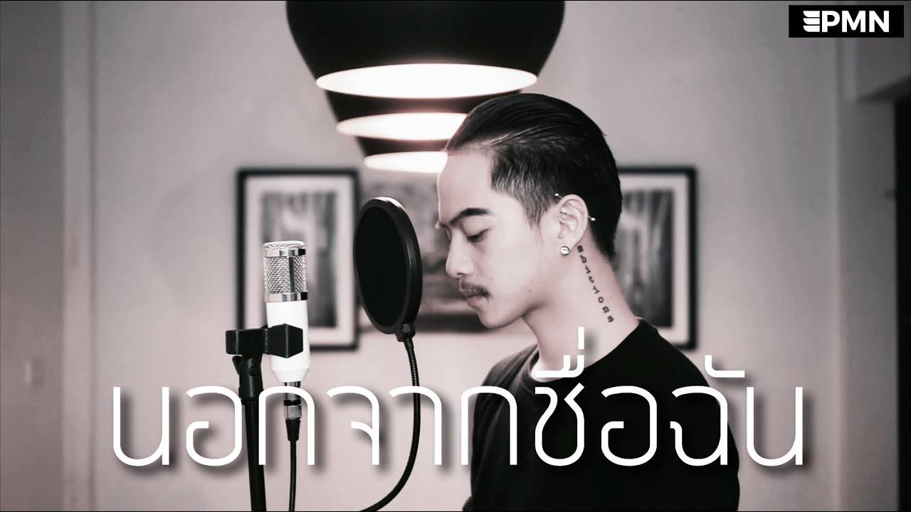 Photo of เพลง นอกจาก ชื่อ ฉัน – นอกจากชื่อฉัน – ActArt [ Cover – Ham.PMN ]