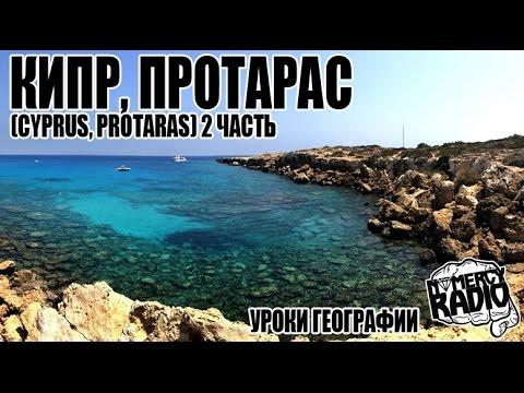 Кипр, Протарас (CYPRUS, Protaras) - 2 часть УРОКИ ГЕОГРАФИИ NOMERCY RADIO (не орёл и решка)