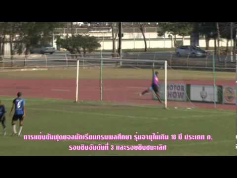 ฟุตบอลนักเรียนกรมพลศึกษา 18 ปี ประเภท ก. รอบชิงชนะเลิศ ประจำปี2556