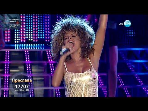 Преслава като Tina Turner -