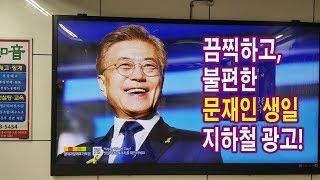 [현장중계] 문재인 지지율 뻥!! 생일축하 광고. 현장 시민들 대부분 외면!!!
