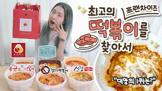[Serim's Life] What's the best tteok-bokki in the world?
