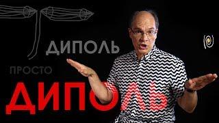 видео Несимметричные диполи