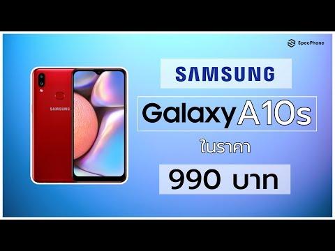 โปรโมชั่น Samsung Galaxy A10s ราคาพิเศษ 990 บาท (AIS, True, dtac) - วันที่ 05 Dec 2019