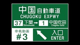 【車載動画】#3 中国自動車道上り 下関IC→中国吹田IC走破 Chugoku Expressway Complete Run
