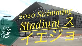 TOKYO 2020 OLYMPICS Swimming Stadium- Masunga John.