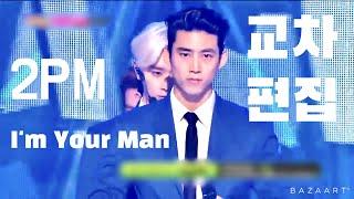 갑자기 삘타서 4시간만에 만든 2PM(투피엠)-I'm Your Man 교차편집(Stage Mix)