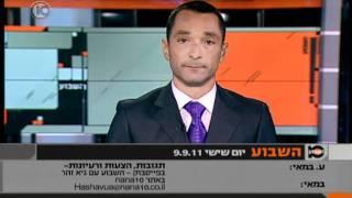 פדיחה בערוץ 10 - המגיש התפטר בשידור חי