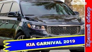 Авто обзор - KIA Carnival 2019 – Обновленный Минивэн Представлен В Корее