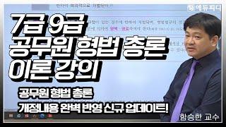 공무원 형법 검찰직 검…