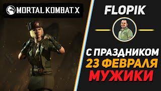 Mortal Kombat X. Праздничный стрим. Не для слабонервных.