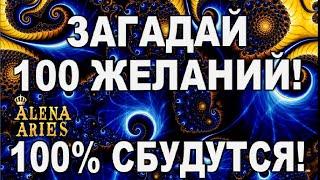 ЗАГАДАЙ 100 ЖЕЛАНИЙ!!! 100% СБУДУТСЯ!!!//гадание онлайн  на картах таро