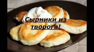 Нежнейшие  сырники из творога! EDILKA. Домашняя кухня - рецепты на каждый день.