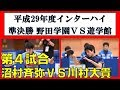 インターハイ2017 卓球男子団体準決勝 沼村(野田学園) vs 川村(遊学館 )