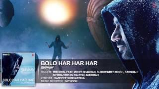 BOLO HAR HAR HAR Full Audio Song | SHIVAAY Title Song | Ajay Devgn | Mithoon Badsha