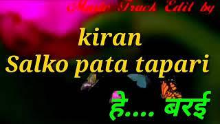 सालको पात टपरी हुनि lok dohori song tarack karaoke