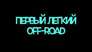 Первый Off-Road