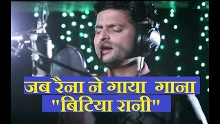 "SURESH RAINA SINGS AMAZING SONG ""BITIYA RANI"""