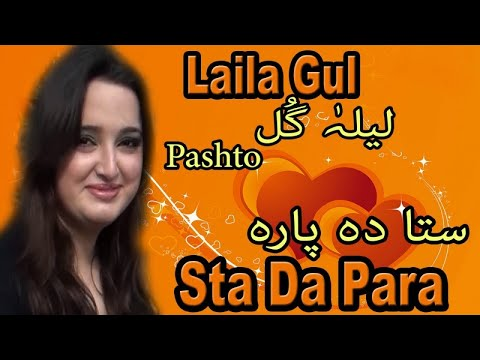 Sta Da Para | Pashto Artist Laila Gul | HD Video Song thumbnail