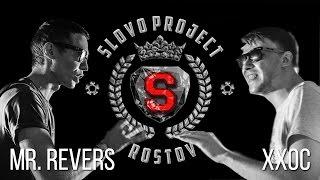 SLOVO | ЖДИ МЕНЯ -  Хип-Хоп Одинокой Старухи vs. Mr. Revers (АСТРАХАНЬ)
