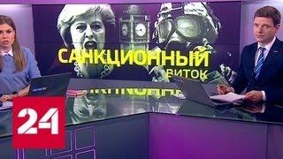 """Программа """"Факты"""" от 14 марта 2018 года - Россия 24"""