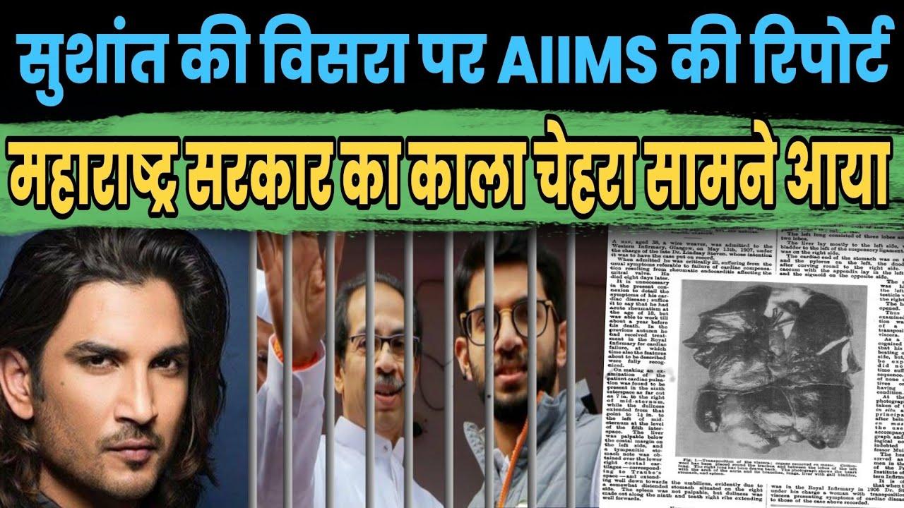 Sushant Singh Rajput viscera Report update by AIIMS | BIG IMPACT on CBI INVESTIGATION