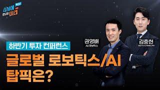 거스를 수 없는 흐름, OO 로봇 I 글로벌 로보틱스/…