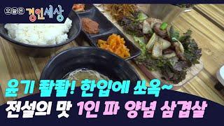 [경인세상 2회③] 부평 혼밥 맛집 1인 파 양념 삽겹…