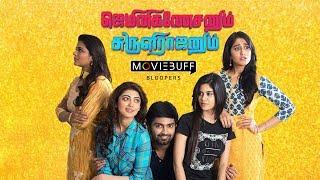 Gemini Ganesanum Surulirajanum - Moviebuff Bloopers | Atharvaa | D Imman | Odam Ilavarasu