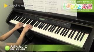 使用した楽譜はコチラ→http://www.print-gakufu.com/score/detail/92409...