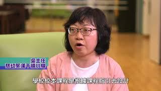 Publication Date: 2018-08-06 | Video Title: 基本能力評估 學校經驗分享 慈幼葉漢千禧小學