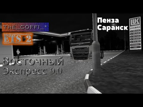 ETS 2 ●Восточный экспресс 9.0 ●Пенза - Саранск● # 12