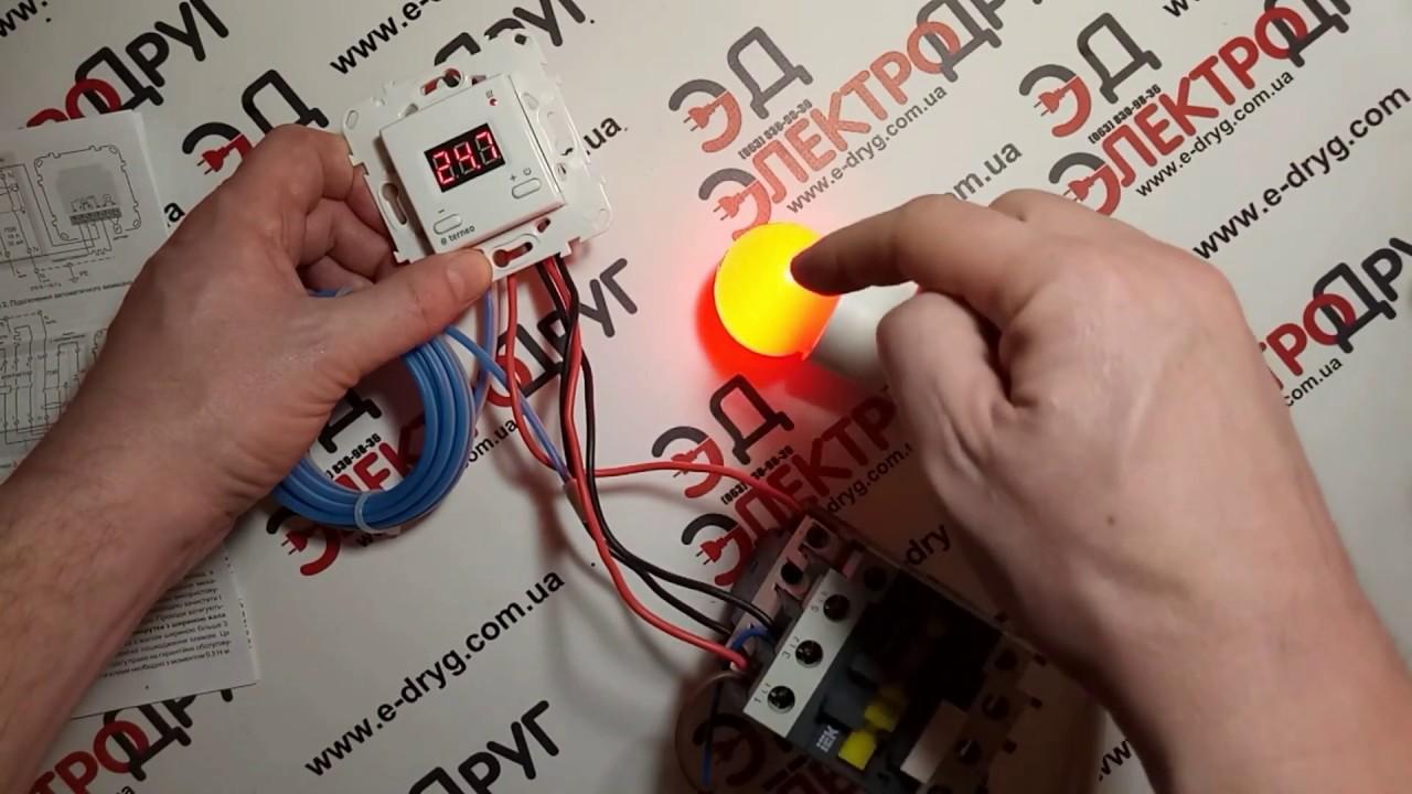 Подключение теплого пола к терморегулятору через контактор