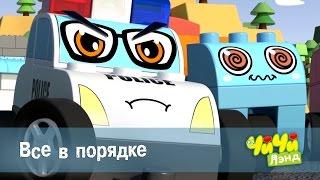 Чичилэнд - Все в порядке – мультфильм про машинки для детей
