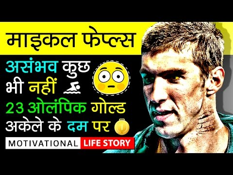 Michael Phelps Biography In Hindi | Swimming | Motivational & Inspirational Video | Never give up