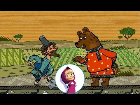 Маша и Медведь игра Машины Сказки / Masha And The Bear Fairy Tales