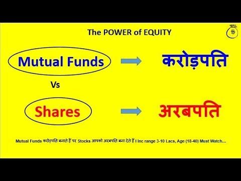 Mutual funds Vs Stocks | Power of equity will make you crorepati