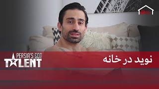 Persia's Got Talent -  نوید بی صبرانه منتظر مرحله ی بعدی مسابقه است