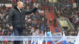 Владимир Путин принимает участие в митинге на стадионе «Лужники» в Москве