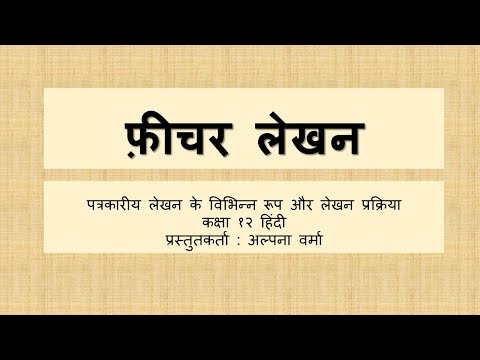 Feature lekhan फ़ीचर लेखन -पत्रकारीय लेखन के रूप Class 12 Hindi