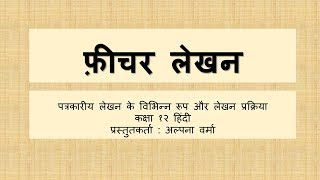 Feature lekhan फ़ीचर लेखन -पत्रकारीय लेखन के रूप Class 12 Hindi thumbnail