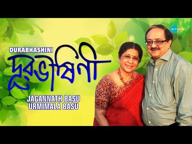 Durabhashini- Shrutinatak   Jagannath Basu and Urmimala Basu   Dilip Roy   Audio