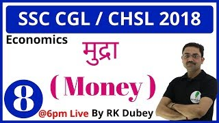 🔴 SSC CGL / CHSL INDIAN ECONOMY Lecture-8 By RK DUBEY (MUDRA)