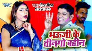 आ गया Dhiraj Mishra का सबसे हिट गाना 2019 - Bhauji Ke Tin Go Bahin - Bhojpuri Holi Geet
