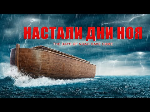 Христианский фильм на реальных событиях «Настали дни Ноя» войти в Ковчег последних дней - Видео онлайн