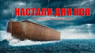 Христианские видео | Предупреждение Бога «Настали дни Ноя»