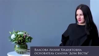 """Власова Лилия о показах в салоне """"Дом Весты"""""""