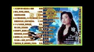 lagu mandarin masa lalu Yu Fang jun 喻方君Album 飞越欢乐舞台Ⅱ.