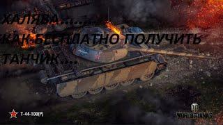 Халявный  Т-44-100 (P)